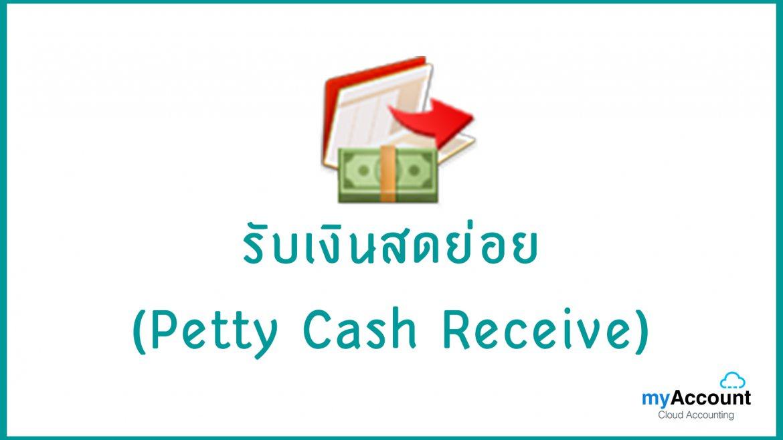 รับเงินสดย่อย (Petty Cash Receive)
