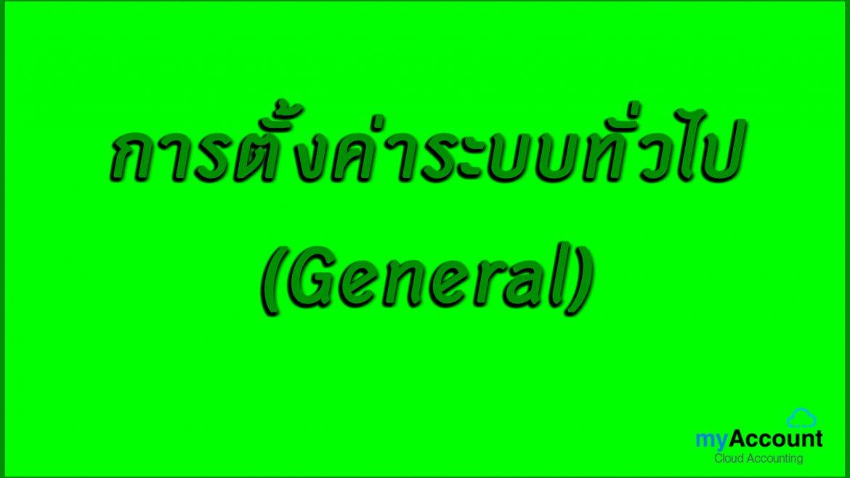 การตั้งค่าระบบทั่วไป (General)