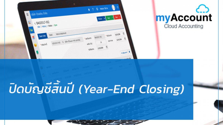 ปิดบัญชีสิ้นปี (Year-End Closing)