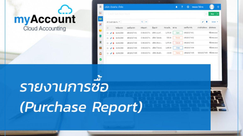 รายงานการซื้อ (Purchase Report)