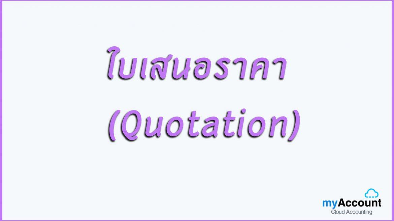 ใบเสนอราคา (Quotation)