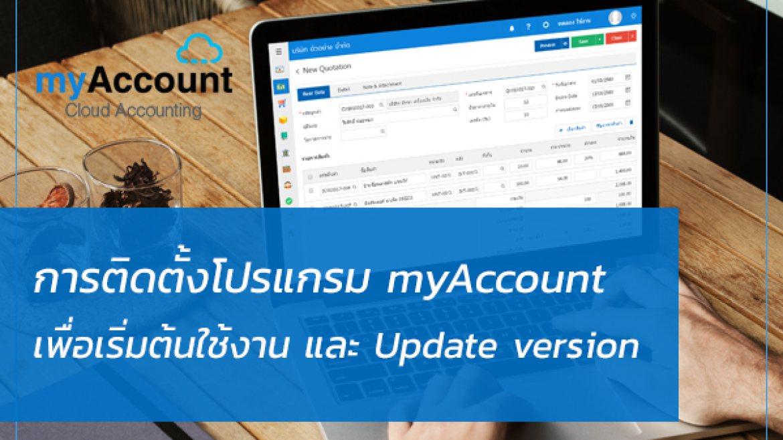 ขั้นตอนที่ 2 : การติดตั้งโปรแกรม myAccount เพื่อเริ่มต้นใช้งาน และ Update version