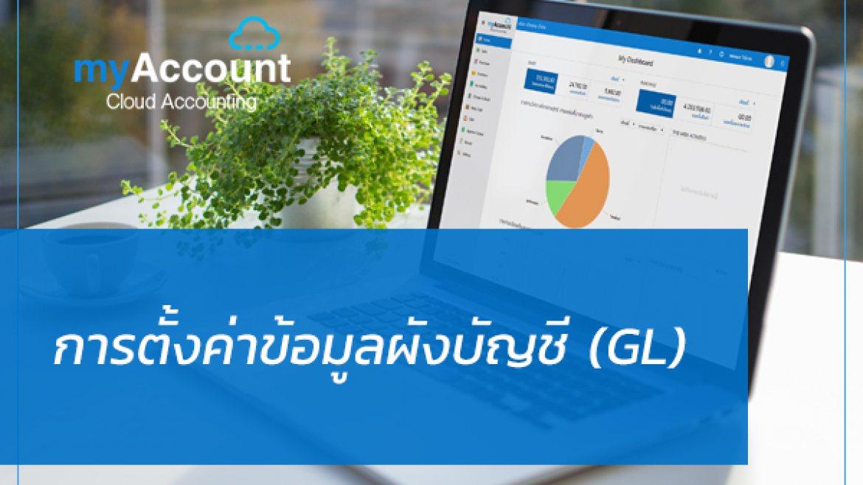การตั้งค่าข้อมูลผังบัญชี (GL)