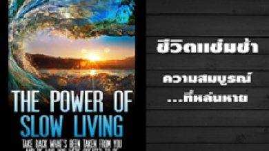 """Slow Living » """"ชีวิตแช่มช้า"""" ความสมบูรณ์ที่หล่นหาย"""