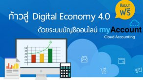 """คอร์สสัมมนา """"ก้าวสู่ Digital Economy 4.0 ด้วยระบบบัญชีออนไลน์ myAccount Cloud"""""""