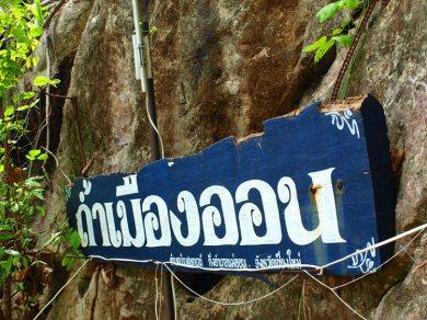 Meuang-On 洞穴