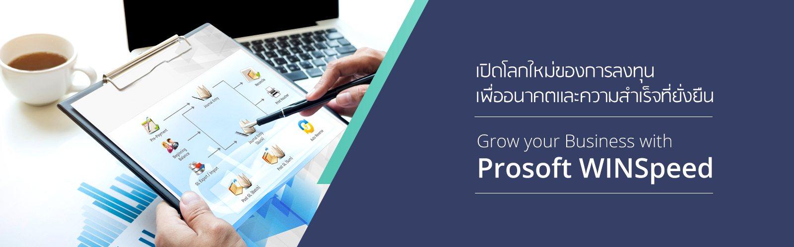Prosoft WINSpeed