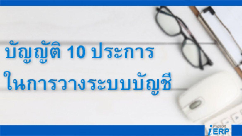 บัญญัติ 10 ประการในการวางระบบบัญชี