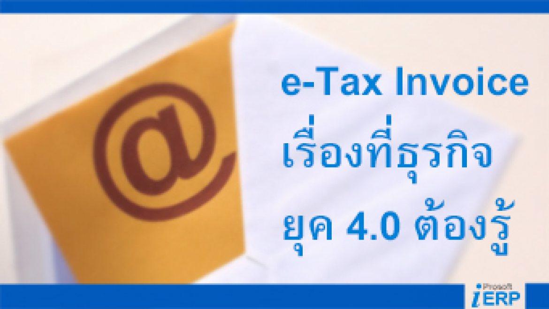 e-Tax Invoice เรื่องที่ธุรกิจยุค 4.0 ต้องรู้