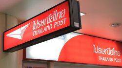 ไปรษณีย์ไทยเพิ่มจุดให้บริการแห่งใหม่ หวังรุกปั้มทั่วประเทศ