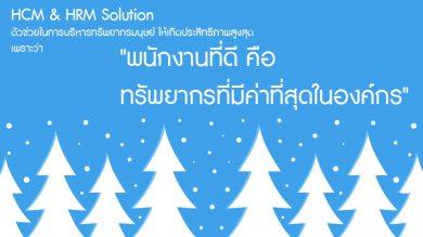 E-Newsletter HCM & HRM Solution