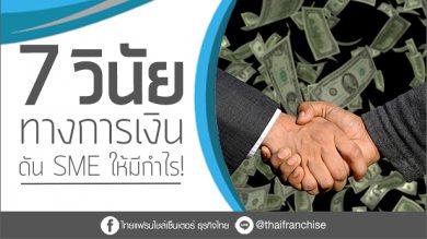 7 วินัยทางการเงินดัน SME ให้มีกำไรแรง!