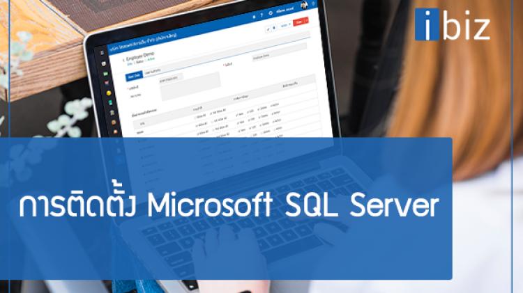 ขั้นตอนที่ 1 การติดตั้ง Microsoft SQL Server