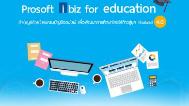 โปรแกรมบัญชีออนไลน์ Prosoft ibiz  เพื่อพัฒนาการศึกษาไทยสู่ยุค Thailand 4.0