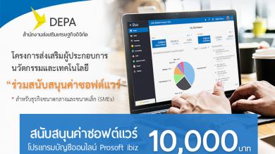 DEPA สนับสนุนการซื้อซอฟท์แวร์บัญชี มูลค่าสูงสุด 10,000 บาท สำหรับ SMEs ไทย