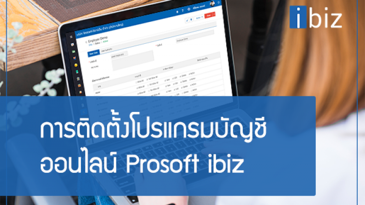 ขั้นตอนที่ 3 การติดตั้งโปรแกรมบัญชีออนไลน์ Prosoft ibiz