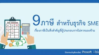 9 ภาษี ในการประกอบธุรกิจ
