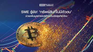 SME รู้ยัง! 'ทรัพย์สินที่ไม่มีตัวตน' ช่วยเพิ่มมูลค่าและสร้างแต้มต่อธุรกิจได้นะ
