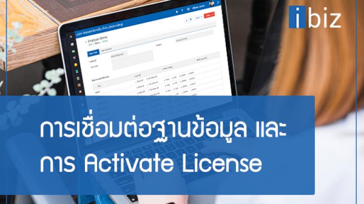 ขั้นตอนที่ 4 การเชื่อมต่อฐานข้อมูล Database กับตัวโปรแกรม และขั้นตอนการ Activate License