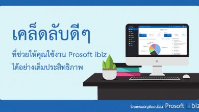 เคล็ดลับดีๆ ที่ช่วยให้คุณใช้งานโปรแกรมบัญชี Prosoft ibiz ได้ดียิ่งขึ้น