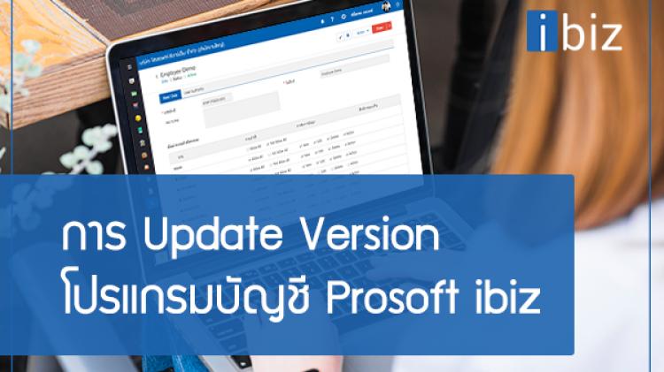ขั้นตอนที่ 5 การ Update Version โปรแกรมบัญชีออนไลน์ Prosoft ibiz
