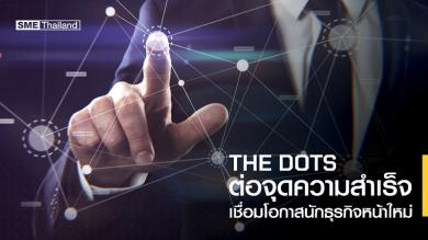'The DOTS' ต่อจุดความสำเร็จ เชื่อมโอกาสนักธุรกิจหน้าใหม่