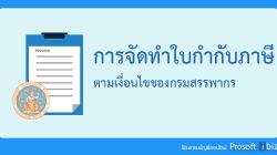 เงื่อนไขของกรมสรรพากรเกี่ยวกับเอกสาร ใบกำกับภาษี (Invoice)