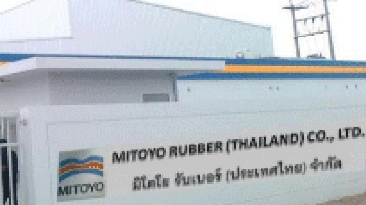 บริษัท มิโตโยะ รับเบอร์ (ประเทศไทย) จำกัด