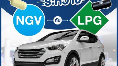 ความแตกต่างระหว่าง NGV และ LPG