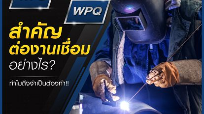 PQR / WPS / WPQ สำคัญต่องานเชื่อมอย่างไร ?