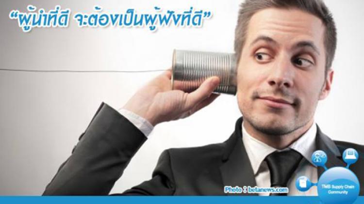ผู้นำที่ดี จะต้องเป็นผู้ฟังที่ดี