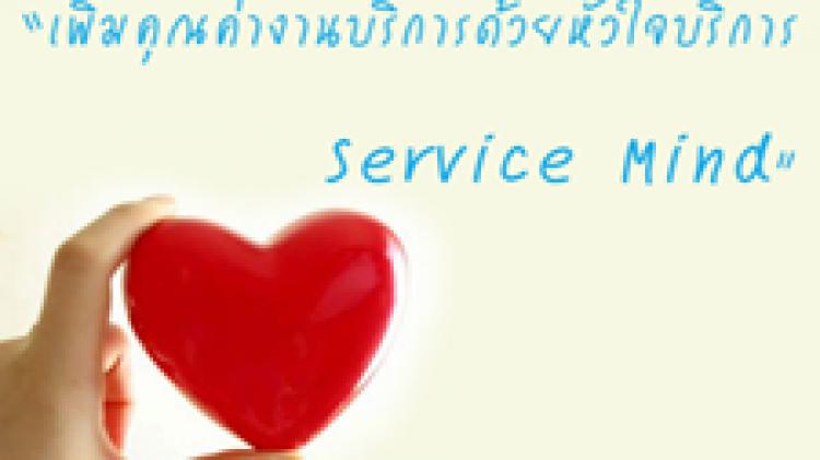 """ความหมายของคำว่า """"SERVICE MIND"""""""
