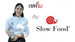 เชฟโบ กับ Slow Food