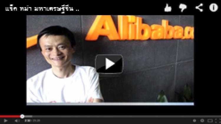 แจ็ค หม่า มหาเศรษฐีจีน กับ Digital Economy ตอนที่ 1
