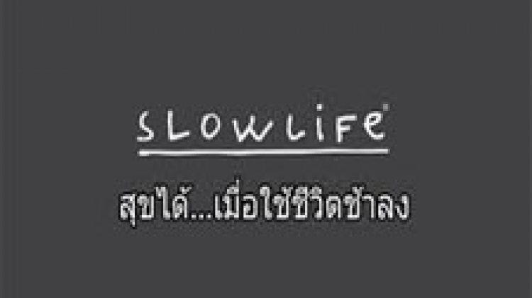 Slow Life :: สุขได้...เมื่อใช้ชีวิตช้าลง