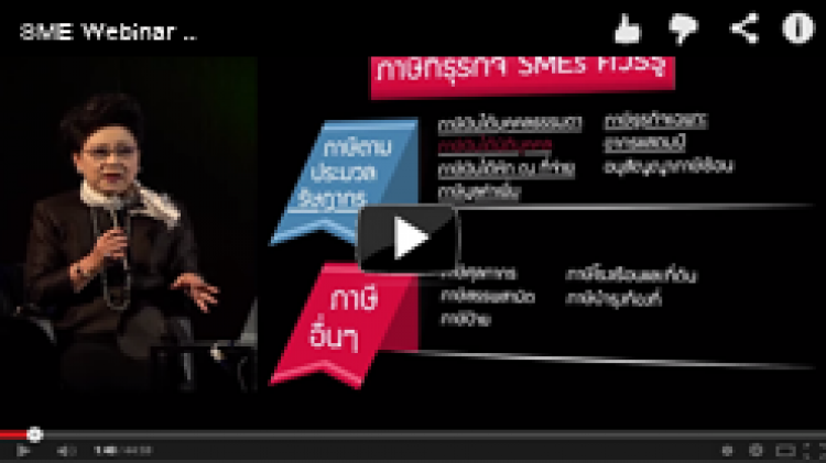 """SME Webinar สัมมนาออนไลน์ หัวข้อที่ 2 """"รู้รอบเรื่องภาษี"""""""
