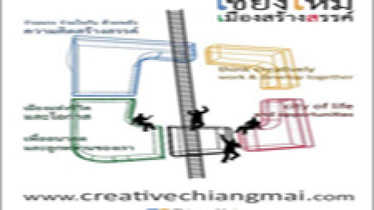 เชียงใหม่ Creative City (2)