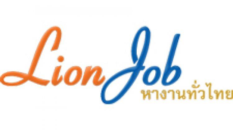 ประกาศรับสมัครงานที่ LionJob.com ฟรี