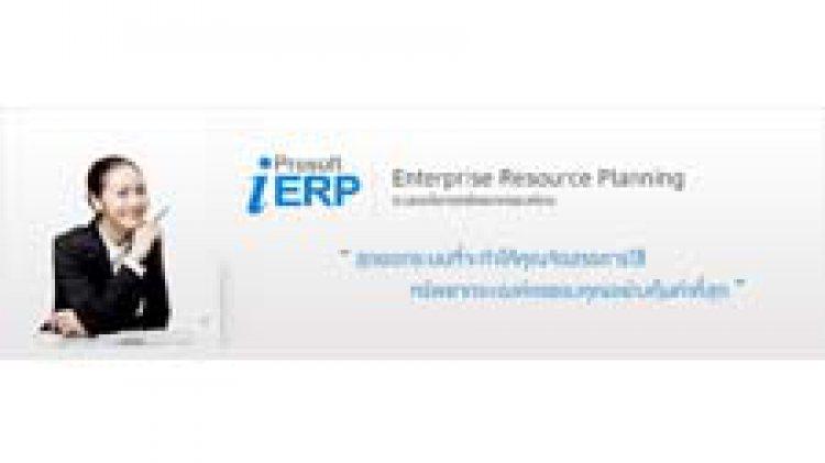 """งานมอบรางวัลนวัตกรรม """"Prosoft iERP Framework"""""""