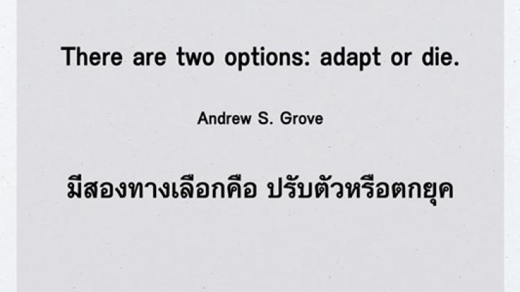 สองทางเลือก