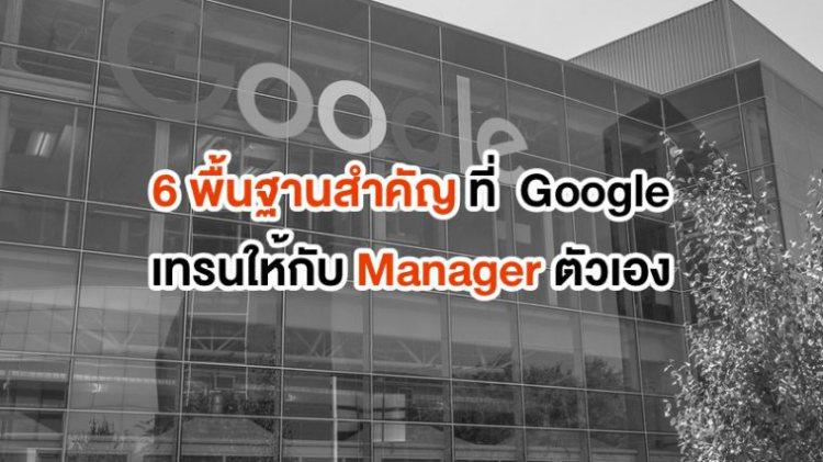 6 พื้นฐานสำคัญที่ GOOGLE เน้นพัฒนาสำหรับ MANAGER