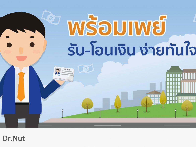 Any ID กับ พร้อมเพย์ โครงการใหม่จากรัฐบาลและธนาคารแห่งประเทศไทย