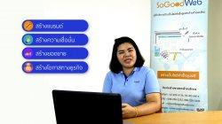 SoGoodWeb เว็บไซต์สำเร็จรูป และ ร้านค้าออนไลน์ เพื่อผู้ประกอบการ SMEs ไทย