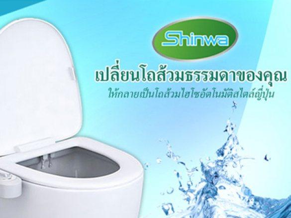 www.shinwabidet.com
