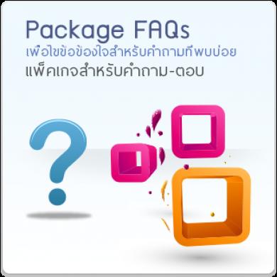 แพ็กเกจ FAQ