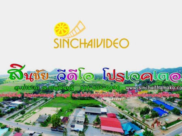 www.sinchaivideo.com