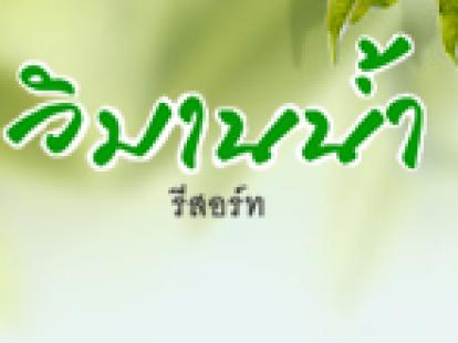 www.vimannamresort.com