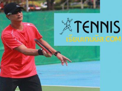 www.เรียนเทนนิส.com