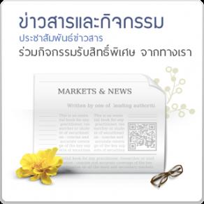 ข่าวสารและกิจกรรม