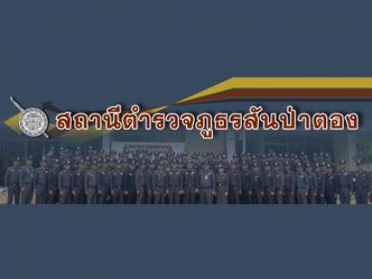 www.sanpatongpolice.com